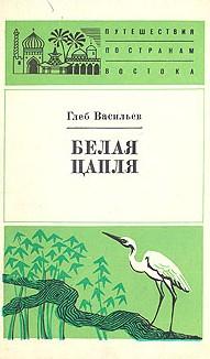 Белая Книга Васильев